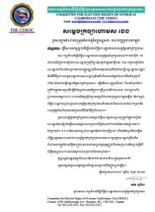 Letter_to_Somdach_Krolahorm_Sar_Kheng