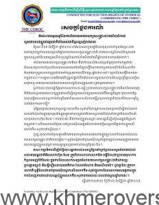 Public Statement on the Dissolution of CNRP 16 November 2018